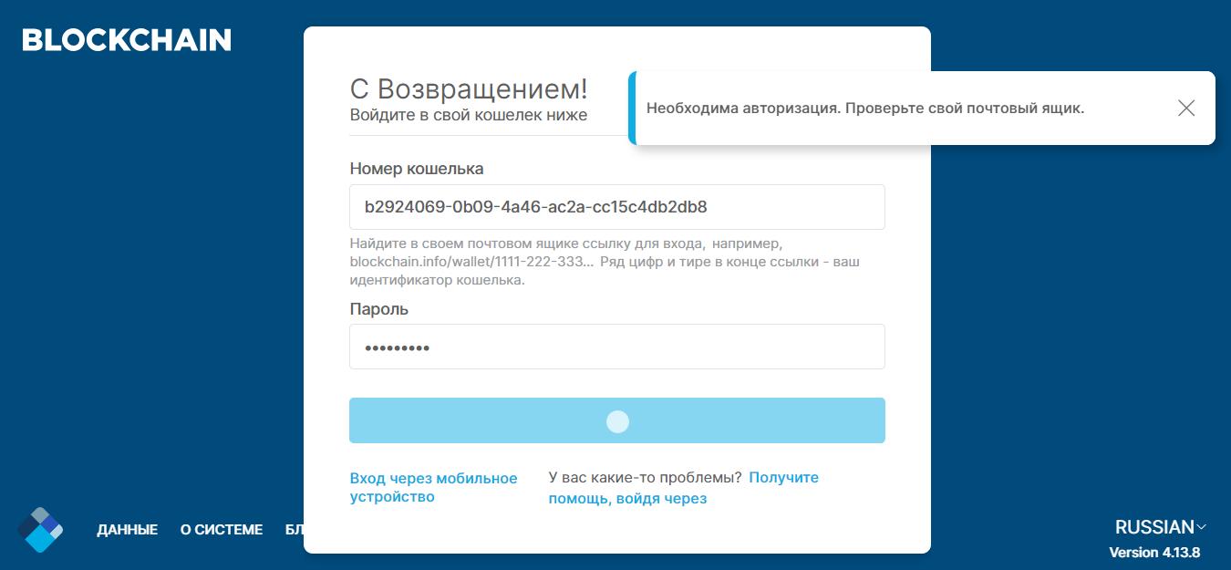Авторизация через имейл для входа в биткоин кошелек