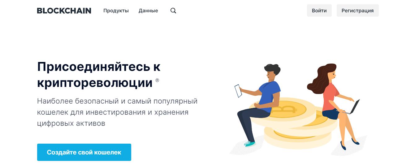 Blockchain.info главная страница