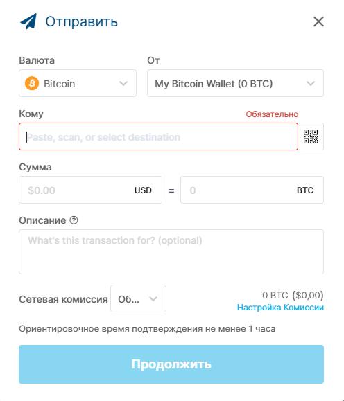 Отправить криптовалюту на биткоин адрес