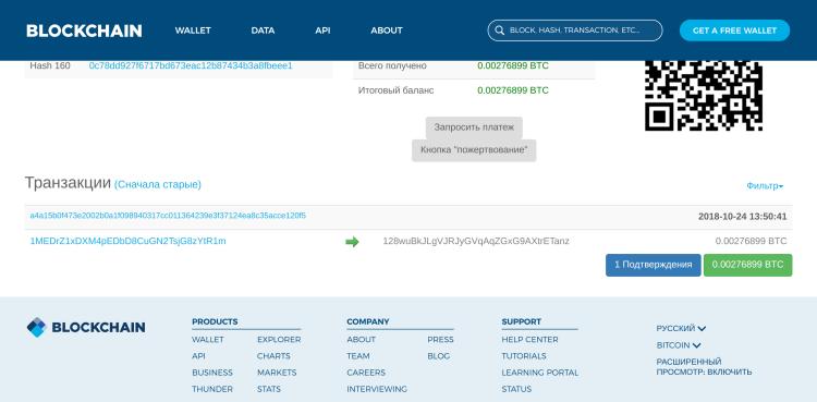 Покупка биткоин через приват24 - 1 подтверждение в сети.