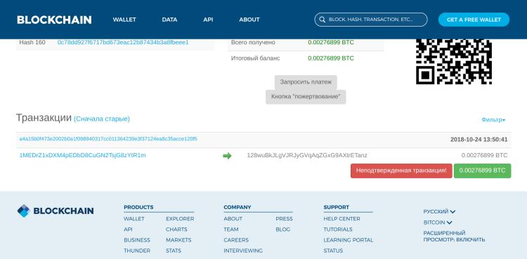 Покупка биткоин через приват24 - неподтвержденная транзакция.