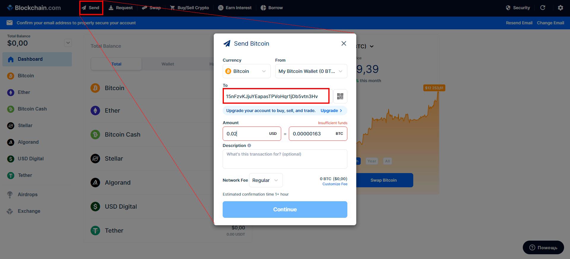 отправить биткоин на обмен на гривны через свой биткоин кошелек