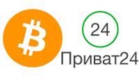 продать биткоин на карту Приват24