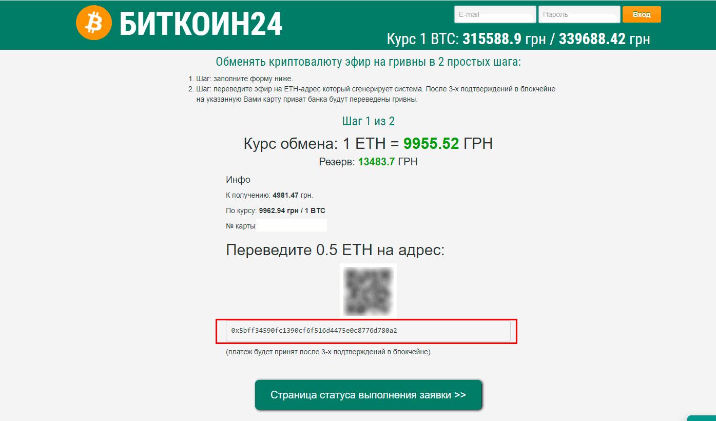 обменять Ethereum на грн - система сгенерировала Ethereum - адрес на оторый вам требуется сделать перевод