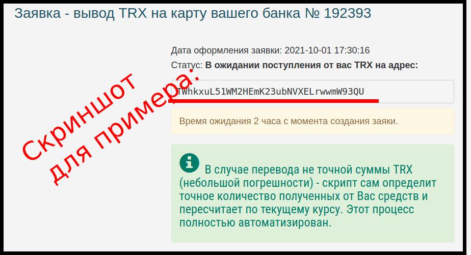 обменять TRON на грн - система сгенерировала TRON - адрес на оторый вам требуется сделать перевод